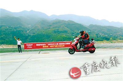 绿能电动车成功飞跃长江三峡36米江面